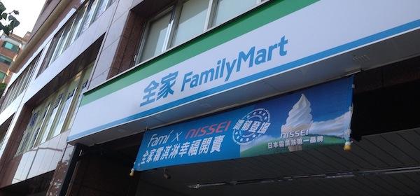 Taipei Family Mart