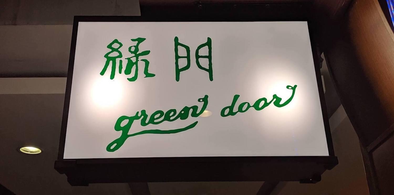 green-door-sign