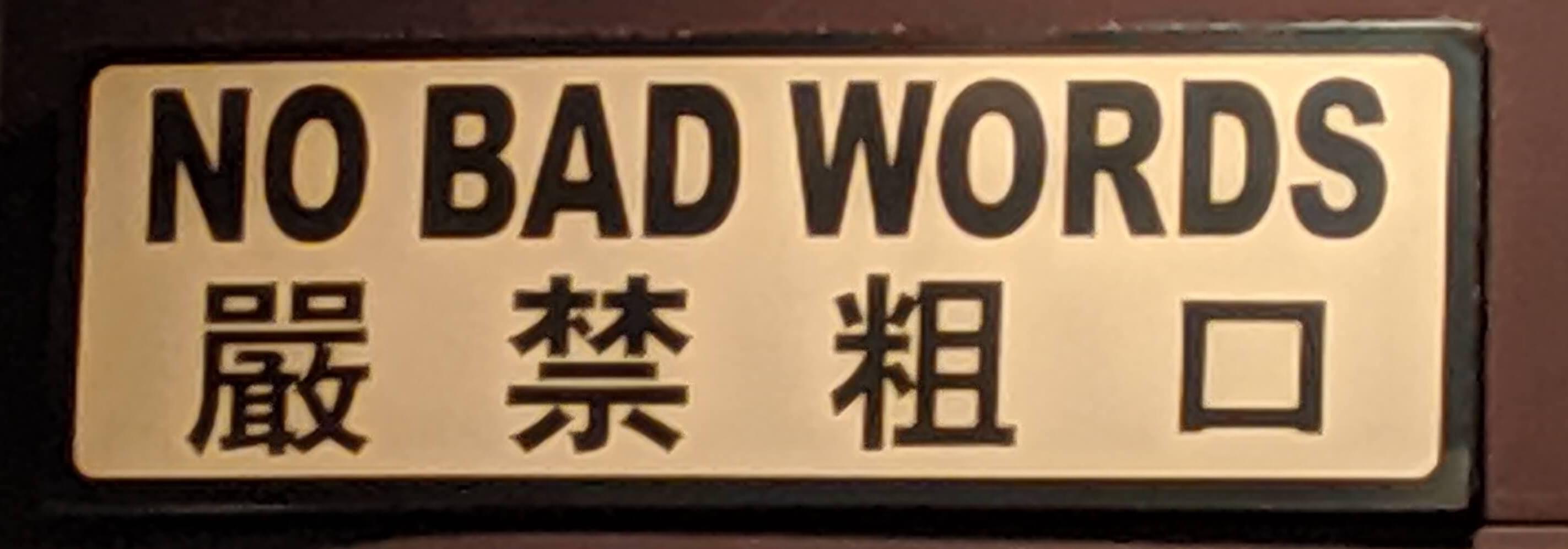 no bad words
