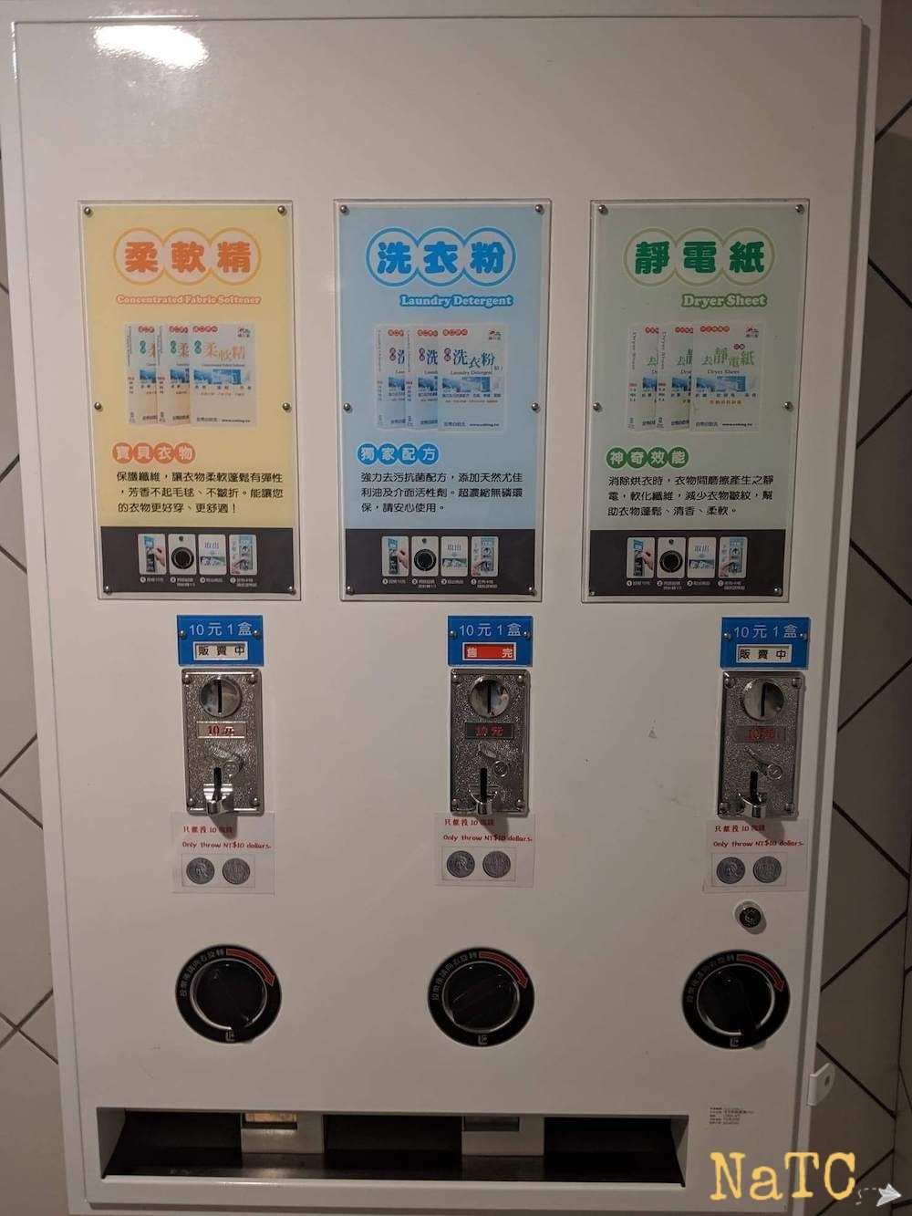 taipei laundry vending machine