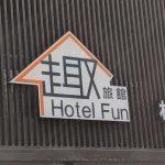 hotel fun sign